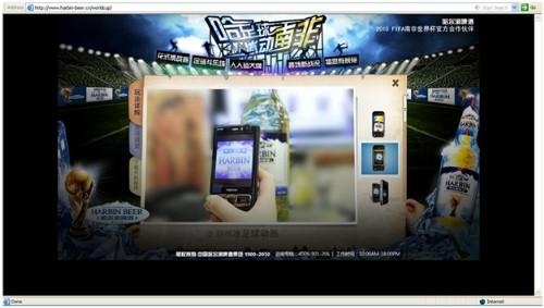 世界杯网站_广告网络媒体平台:土豆网,人人网,qq,百度  哈尔滨啤酒:2010世界杯线